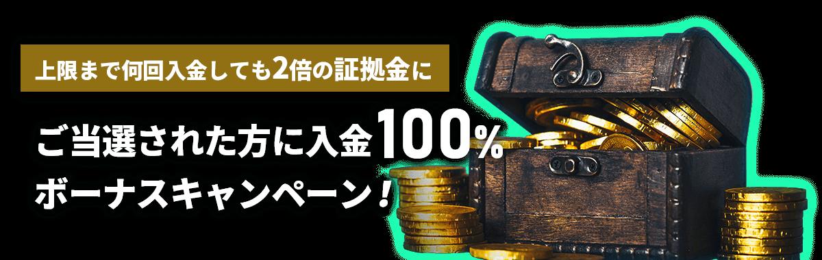 入金100%ボーナス