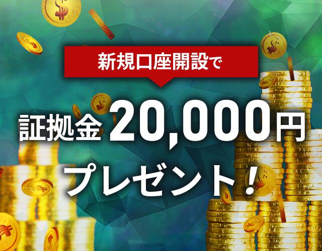 新規口座開設で証拠金20000円プレゼント