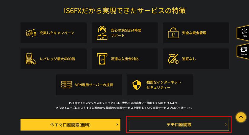 IS6FXのWEBサイトのデモ口座開設