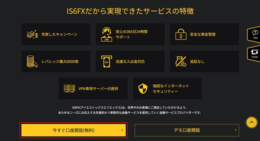IS6FXのWEBサイトの口座開設