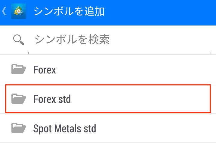 「Forex std」をタップ